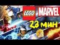Мультик Лего Мстители на русском. Лего Марвел Супергерои мультфильм для детей 6-10 серии