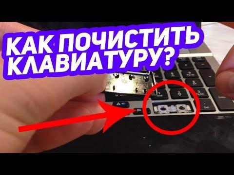 Как снять и почистить клавишу на клавиатуре ноутбука