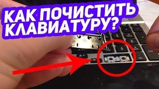 видео Как снять клавиатуру с ноутбука