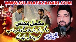 Allama Ali Nasir Talhara Full Majalis | 7 Safar 1440 | Rsool Pur Gujrat ( Raza Production )