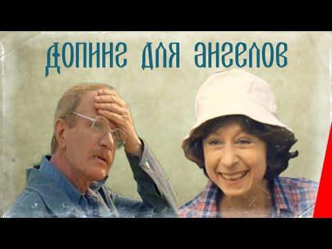 Допинг для ангелов (1990) фильм