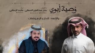 وصية ابوي - ماجد الرسلاني (حصرياً)   2020