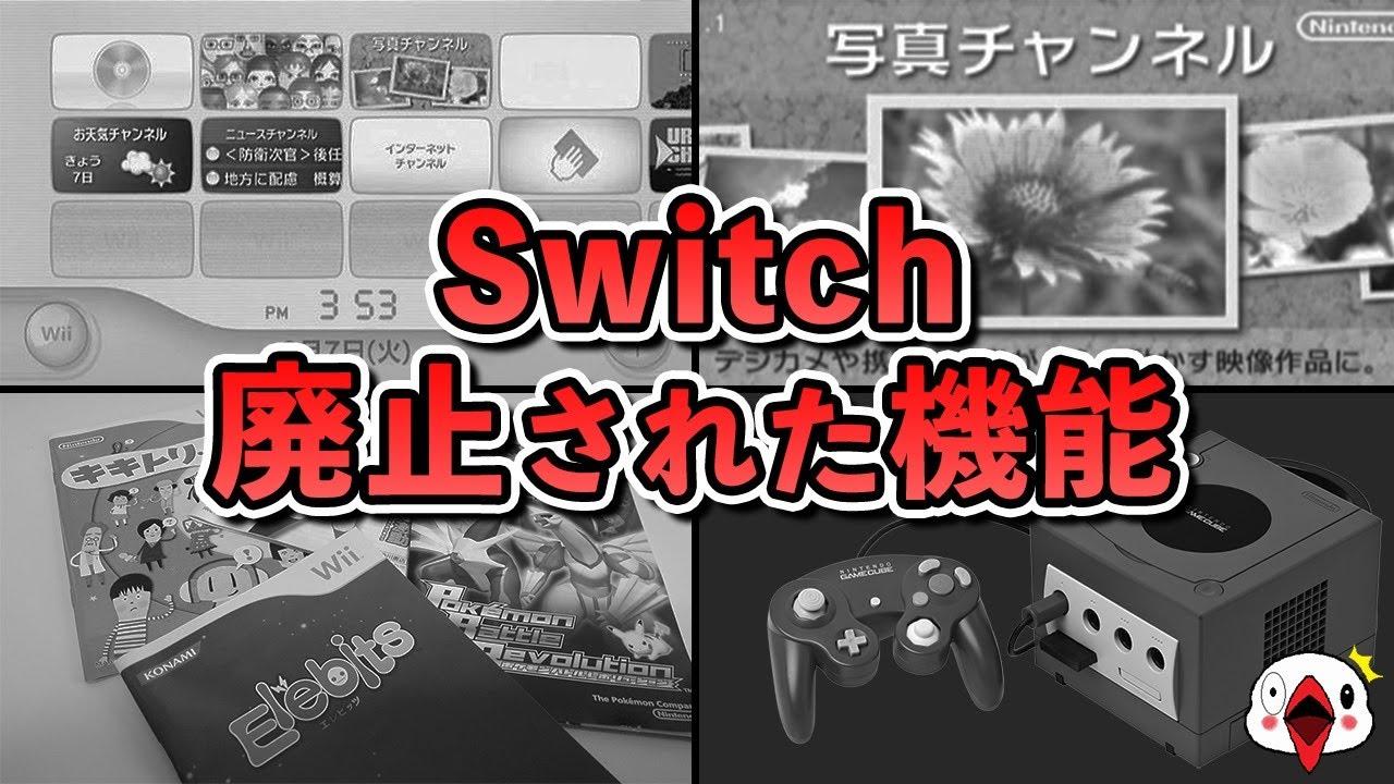【懐かしい】Wii → Switchで廃止された機能をまとめてみた