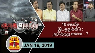 (16/01/2019) Ayutha Ezhuthu -10% reservation for general category: What next?