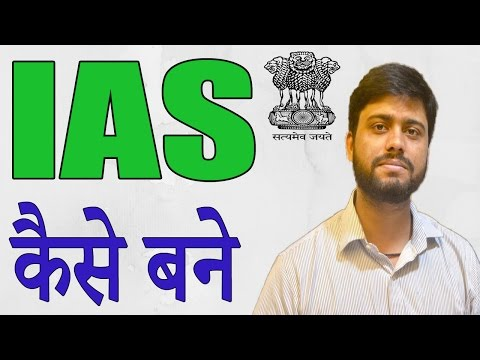 IAS कैसे बने || IAS कोर्स से जूरी सारी जानकारी || How to Become IAS Officer