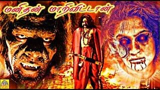 Manidhan Marivittan (1989) Tamil Movie