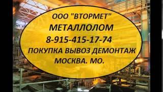 8-925-330-76-33 Металлолом в Дрезне. Металлолом закупаем в Дрезне. Металл продать в Дрезне.(, 2015-05-30T22:06:49.000Z)