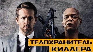 Телохранитель киллера   Русский Трейлер 2017