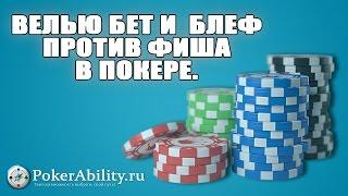 Покер обучение | Велью бет и  блеф против фиша в покере.