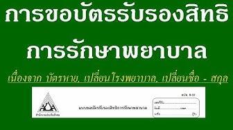 การขอบัตรรับรองสิทธิรักษาพยาบาลประกันสังคม