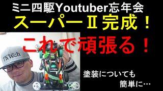 【mini4wd】ミニ四駆Youtuber忘年会用スーパーⅡマシン完成!これで頑張る!塗装についても簡単に…【ミニ四駆】