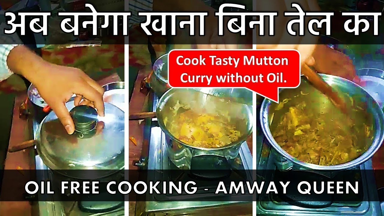Oil free cooking mutton curry without oil amway queen review oil free cooking mutton curry without oil amway queen review atul dev saurabh forumfinder Images