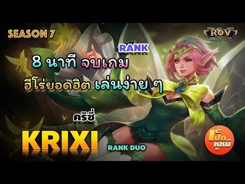 🇹🇭 ROV SS7 | คริซี่(Krixi) ไต่แรงค์จบเกมภายใน 8 นาที Rank Duo Ft.TomahawK | เป็ดหูหมี
