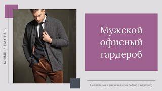 Мужской офисный стиль Мужской офисный гардероб без строгого дресс кода 16