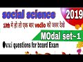 10th social science modal paper solution 2019||Matric  modal set solution||Bihar board 2019||