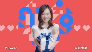 【Pococha広告】渋谷Q-FRONT(Q's eye)ビジョン広告 2/8〜2/14