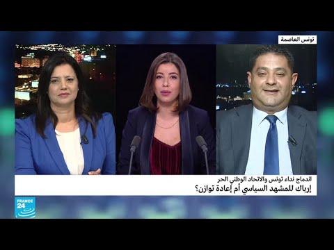 اندماج نداء تونس والاتحاد الوطني الحر: إرباك للمشهد السياسي أم إعادة توازن؟  - 11:55-2018 / 10 / 19
