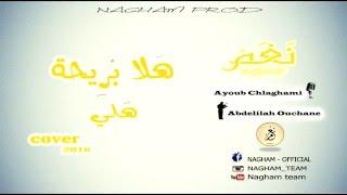 NAGHAM l Hala Brehet Hali Cover l 2016 Official Video - نغم - هلا بريحة هلي