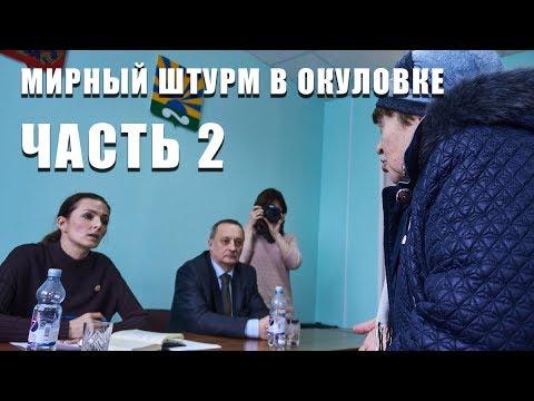 Мирный штурм в Окуловке. Часть 2