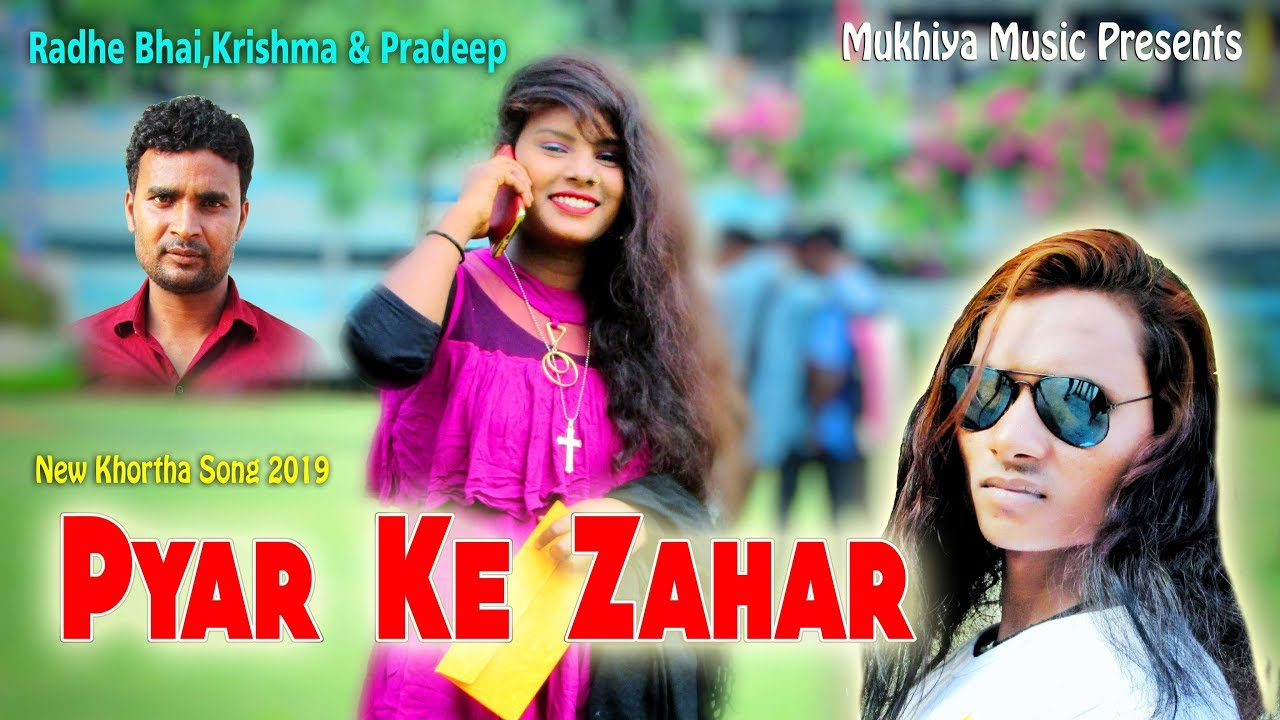 Download वादा करले साथ दियेके, सपना देखयले शादी करेके | Singer Umesh Kumar |  New Khortha Hit Song 2019