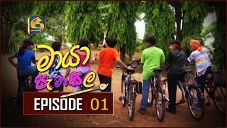 "Video Maya Pensala Episode 01 |""මායා පැන්සල . . "" download MP3, 3GP, MP4, WEBM, AVI, FLV September 2017"