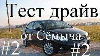 Тест-драйв от Cёмыча #2 / Toyota Corolla