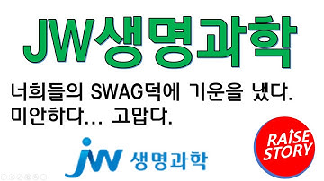 [주식스토리] JW생명과학, 영혼을 담은 SWAG