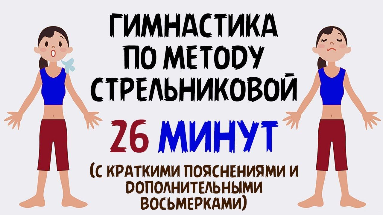 chulkah-podium-gimnastika-po-strelnikovoy-video