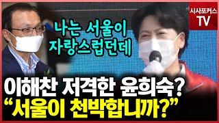"""윤희숙, 이해찬 저격?...""""서울이 천박합니까…"""