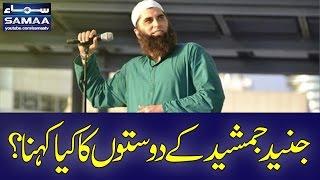 Junaid Jamshed Kay Doston Ka Kia Kehna | Nadeem Malik Live | SAMAA TV | Best Clip | 9 Dec 2016