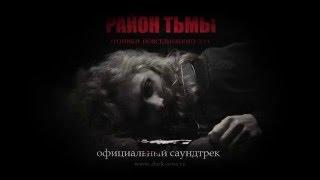 Официальный саундтрек «Района тьмы»