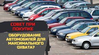 ✓ Какое купить диагностическое оборудование 🚘 автомобилей для максимального охвата?(, 2016-12-10T11:47:03.000Z)