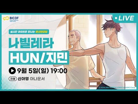 [BICOF] 랜선팬미팅 '나빌레라' HUN, 지민 작가 (0)