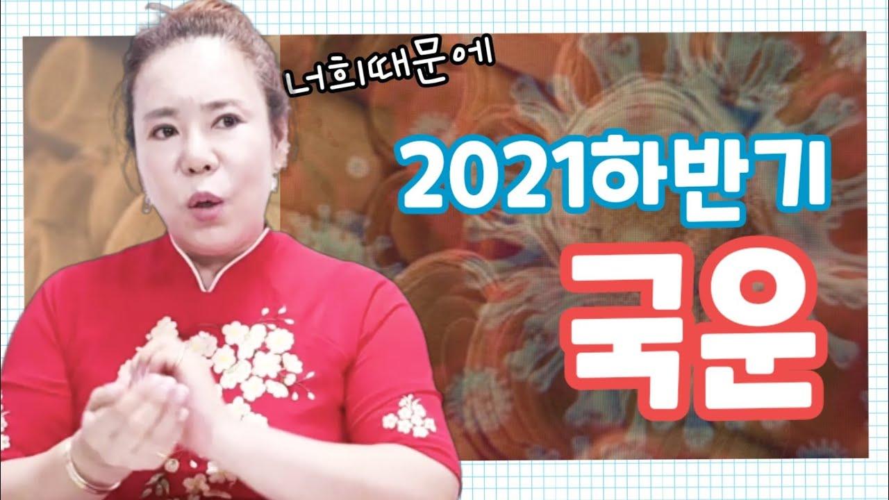 2021하반기 나라의 미래