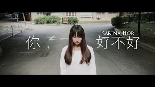 周興哲【你,好不好?】+ Kiss The Rain鋼琴翻唱 – Cover by Karina何鉰嗪❤