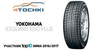 зимняя шина yokohama iceguard ig50 plus на 4 точки шины и диски 4точки wheels tyres