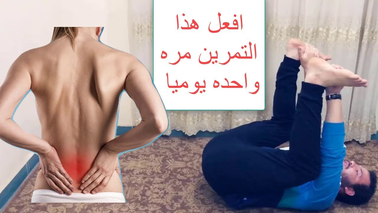 اسهل 2 طرق لعلاج الام اسفل الظهر و التخلص من الالم للابد Youtube