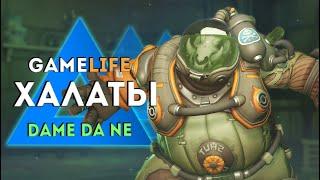 GameLife Халаты`75  Сломанный Хог  Игры с Outbreak-ом | Overwatch