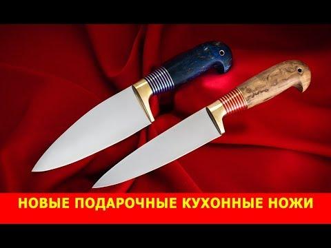 """Новые подарочные кухонные ножи от компании """"Русский булат"""""""