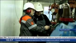 «Роснефть-Уватнефтегаз» - добыча нефти выросла на 5 %