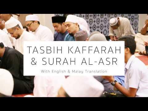 Tasbih Kaffarah + Surah Al Asr (with translations) | Ustaz Dr. Md Fatris Bakaram (Mufti Singapura)