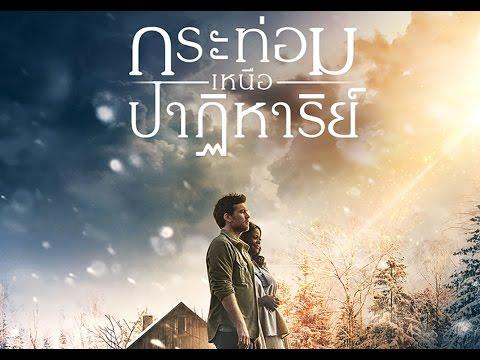 กระท่อมเหนือปาฏิหาริย์ ตัวอย่าง The Shack Official Thai Trailer