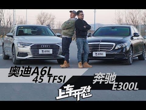 上车开怼:看奥迪A6L与奔驰E级如何抢占豪华市场,推背感重要吗?