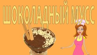 Шоколадный мусс. Рецепт безяичного  мусса.