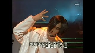 H.O.T. - Get It Up, 에이치오티 - 투지, Music Camp 19991106