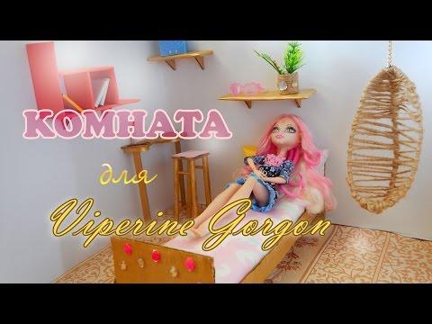 видео: Как сделать комнату для куклы МХ♦ Мастер класс создан эксклюзивно для канала angelville.
