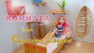 Как сделать комнату для куклы МХ♦ Мастер класс создан эксклюзивно для канала Angelville.