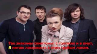 Моя Мишель - Химия ( lyrics , текст песни )