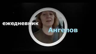 14 августа 2019/ежедневник Ангелов/Лена Воронова