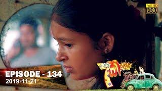 Hathe Kalliya | Episode 134 | 2019-11- 21 Thumbnail